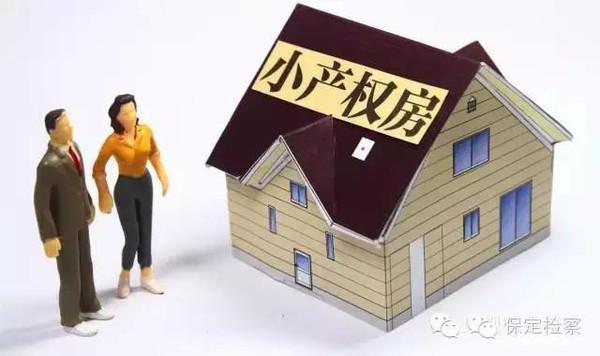 买小产权房,虽然价格相对便宜